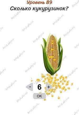 Уровень 89 Сколько кукурузинок? Перетащите кукурузу и на ней останется 6 кукурузин.