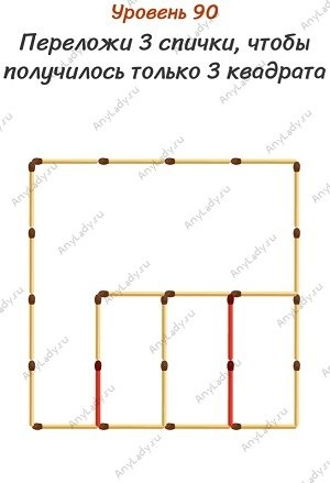 Уровень 90 Переложи 3 спички, чтобы получилось только 3 квадрата. Перенесите спички как показано на рисунке.