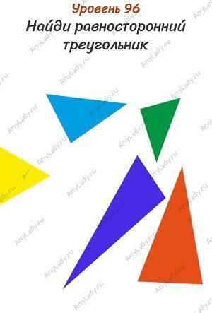 Уровень 96 Найди равносторонний треугольник. Перенесите желтый ромб на половину за пределы экрана и получится равносторонний треугольник.
