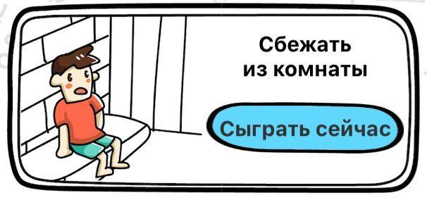 Brain out сбежать из комнаты ответы
