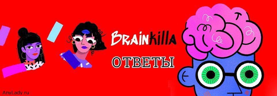 Brainkilla Ответы и Прохождение (Все уровни)
