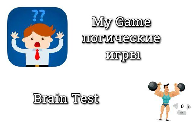 My game логические игры ответы