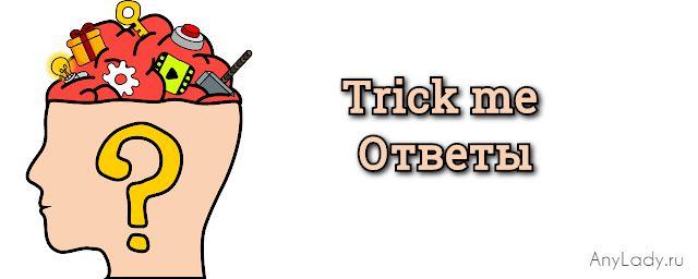 Логическая головоломка Trick me поможет узнать в действительности ли ты самый умный? Здесь Вы найдете все ответы на игру Trick me и поймете правильное прохождение. Готовы проверить свой IQ и ответить на самые сложные задания? Тогда приступайте к прохождению и проверь свой мозг. Вам предстоит пройти более 200 уровней и решить неординарные задачи в игре Trick me. Ниже представлены ответы на все уровни игры Trick me, а также объяснение к ним. Вперед!