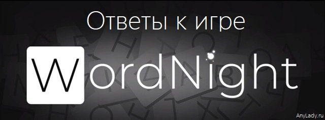 Ответы к игре Wordnight