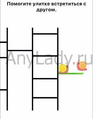 Easy Game Ответ Уровень 303 Помогите улитке встретиться с другом.