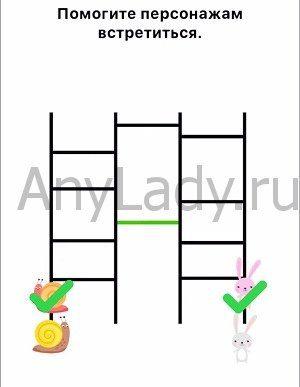 Easy Game Ответ Уровень 304 Помогите персонажам встретится.