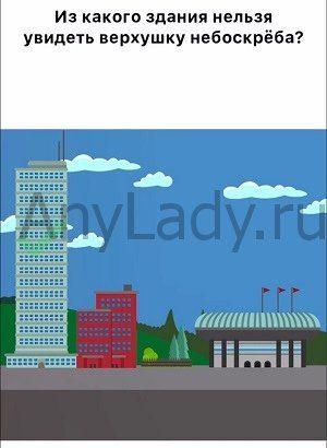 Easy Game Ответ Уровень 306 Из какого здания нельзя увидеть верхушку небоскрёба?