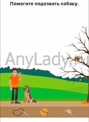 Easy Game Ответ Уровень 308 Помогите подозвать собаку.