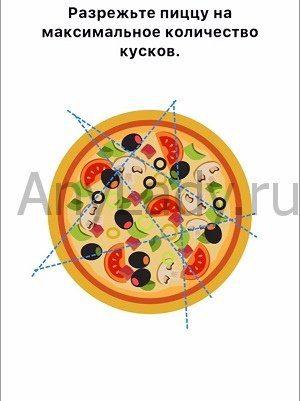 Easy Game Ответ Уровень 307 Разрежьте пиццу на максимальное количество кусков.