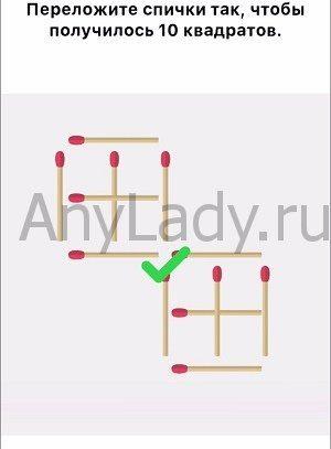 Easy Game Ответ Уровень 313 Переложите спички так, чтобы получилось 10 квадратов.
