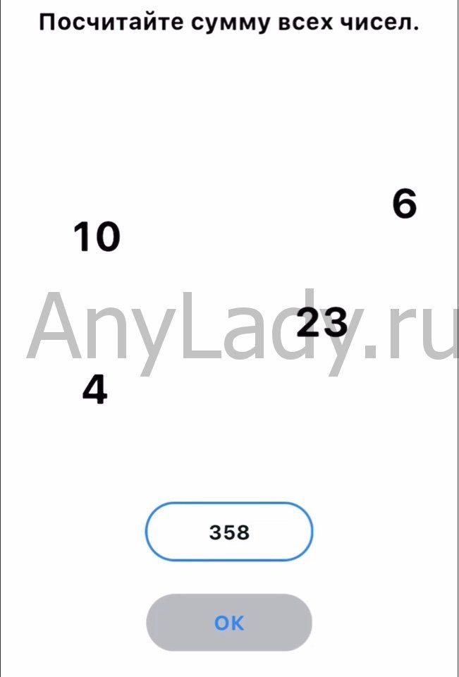 Easy Game Ответ Уровень 315 Посчитайте сумму всех чисел.