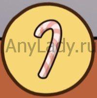 Find out сладость