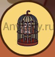Find out сова в клетке