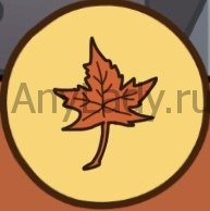 Find out оранжевый лист