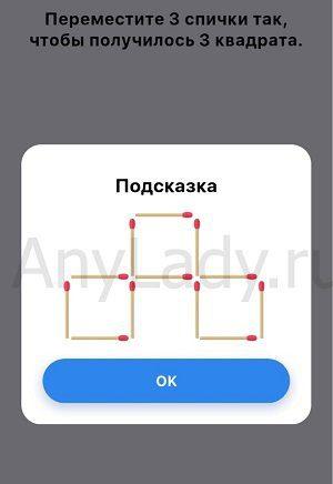 Easy Game Ответ Уровень 339 Переместите 3 спички так, чтобы получилось 3 квадрата