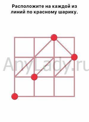 Easy Game Ответ Уровень 341 Расположите на каждой из линий по красному шарику