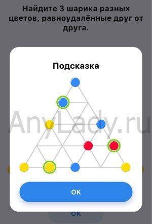 Easy Game Ответ Уровень 357 Найдите 3 шарика разных цветов, равноудаленные друг от друга