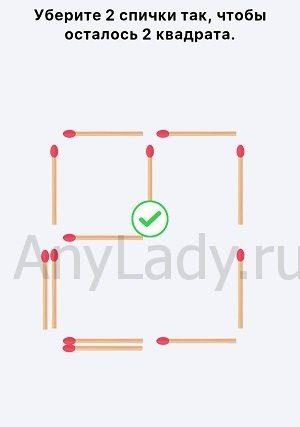 Easy Game Ответ Уровень 335 Уберите две спички так, чтобы осталось два квадрата