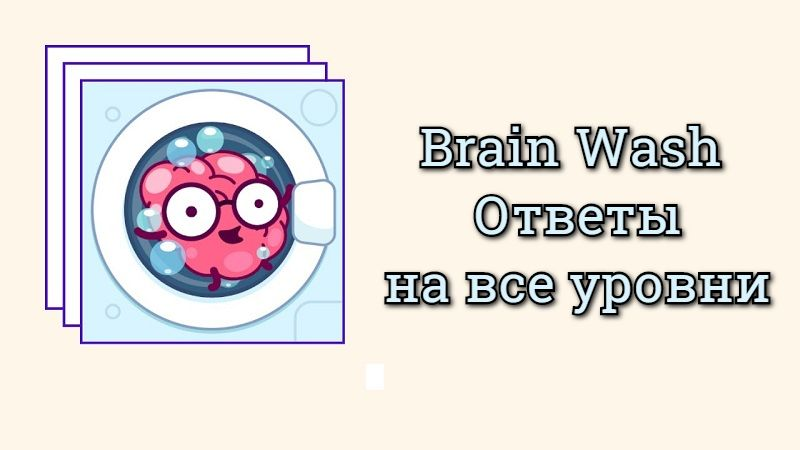 Brain Wash Ответы и Прохождение