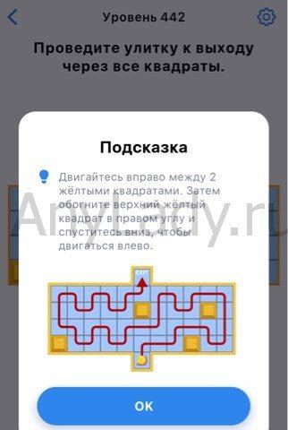 Easy Game ответ на Уровень 442 Проведите улитку к выходу через все квадраты.