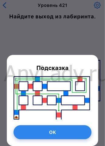Easy Game ответ на Уровень 421 Найдите выход из лабиринта.