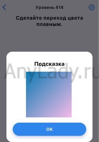 Easy game ответ на Уровень 414 Сделайте переход цвета плавным.