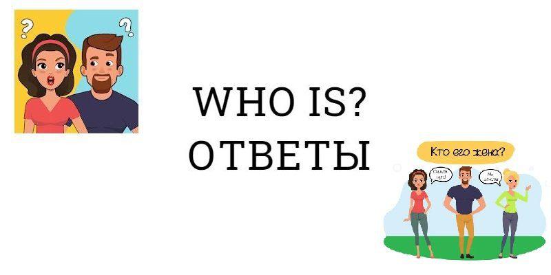 Ответы и прохождение к игре Who is Головоломки и загадки