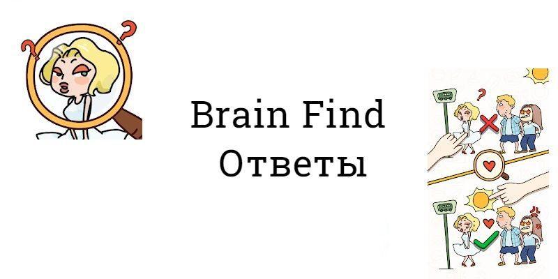 Brain Find Ответы и Прохождение на Все Уровни