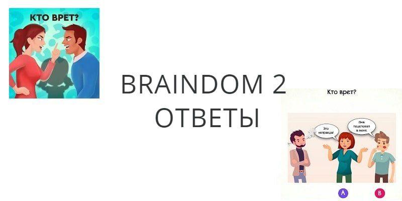 Braindom 2 Riddle Ответы к игре