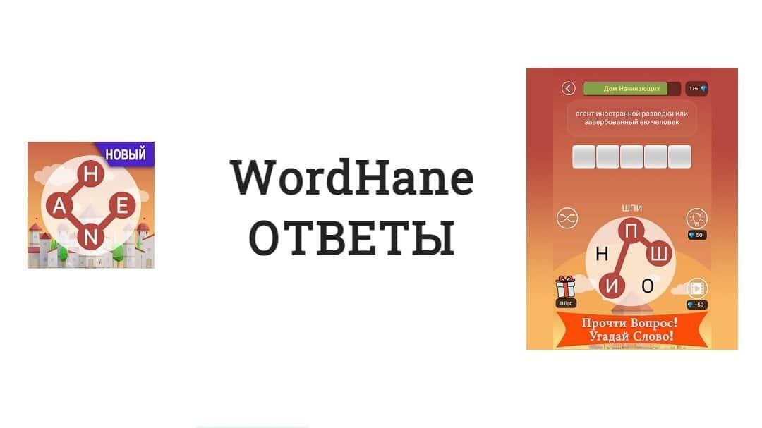 Wordhane Bulmacahane Ответы