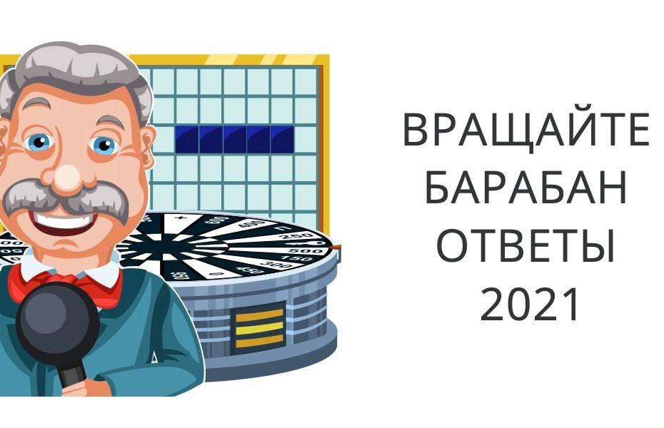 Вращайте барабан ответы 2021