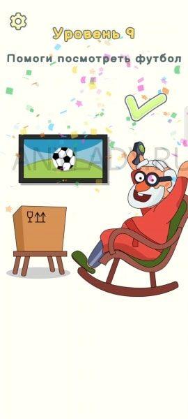 Уровень 9 — Помоги посмотреть футбол.