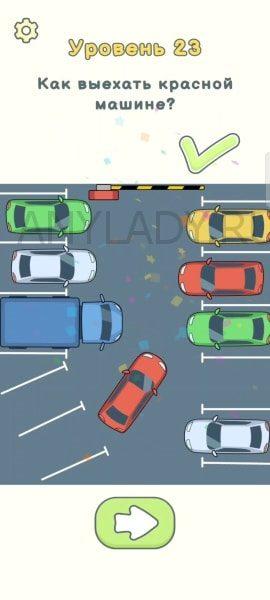 Уровень 23 — Как выехать красной машине?