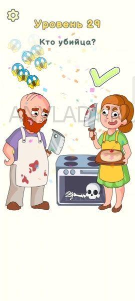 Уровень 29 — Кто убийца?